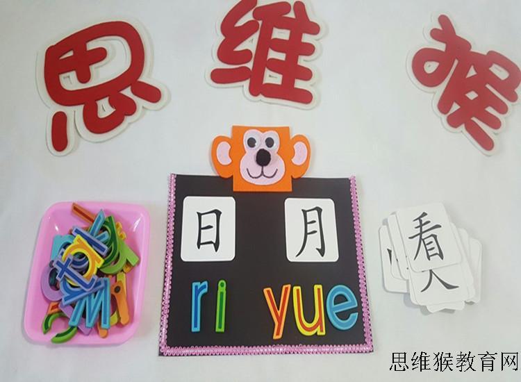 幼儿园区角游戏活动玩教具 幼儿园拼音识字语言区游戏