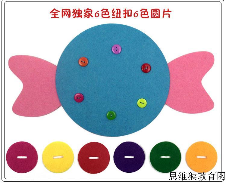 幼儿园区角区域游戏活动玩教具 幼儿园小班早教纽扣糖果游戏教具