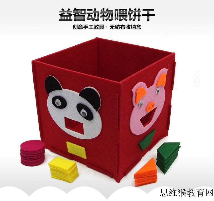 幼儿园区角区域游戏操作材料 幼儿园喂饼干认知图形