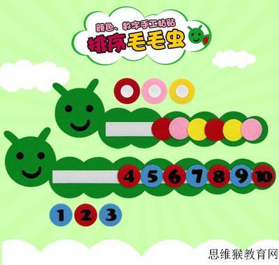 幼儿园区角区域游戏玩教具 幼儿园数学游戏活动思维排序毛毛虫