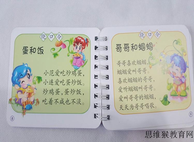 幼儿园区角区域游戏活动玩教具 幼儿园语言区阅读区识字阅读材料